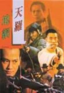 천라지망 포스터