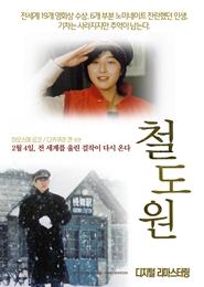 철도원 포스터