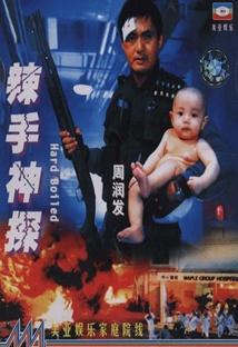 첩혈속집 포스터