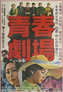 청춘극장 포스터