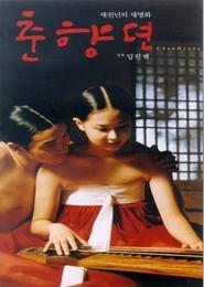 춘향뎐 포스터
