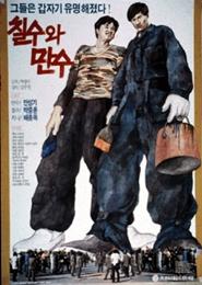 칠수와 만수 포스터
