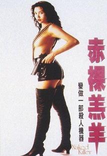 카멜레온 포스터