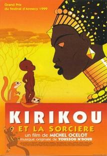키리쿠와 마녀 포스터 새창