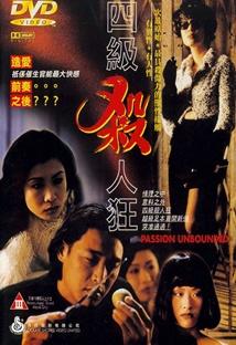타락유희 포스터