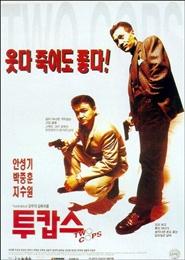 투캅스 포스터