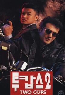 투캅스 2 포스터