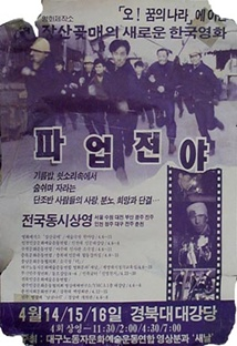 파업전야 포스터
