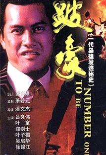 파호 포스터