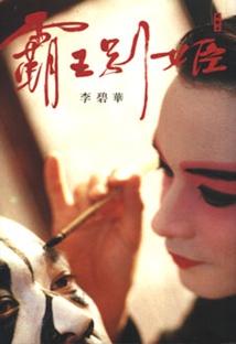 패왕별희 포스터 새창