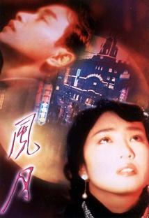 풍월 포스터