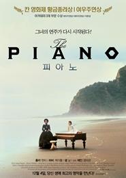 피아노 포스터
