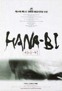 하나비 포스터