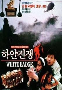 하얀전쟁 포스터