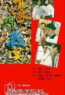 호문야연 포스터