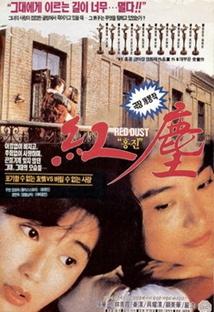 홍진 포스터