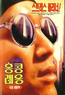 홍콩 레옹 포스터