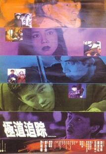화룡만가 포스터