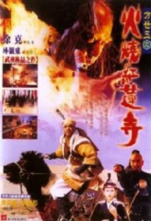 화소 홍련사 포스터