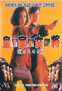 황가여장 포스터