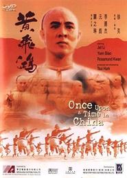 황비홍 포스터