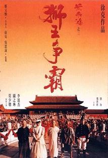 황비홍 3 - 사왕쟁패 포스터