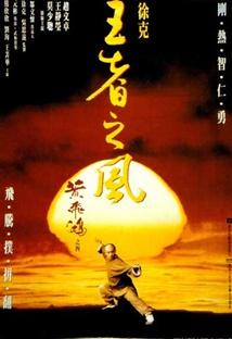황비홍 4 - 왕자지풍 포스터