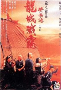 황비홍 5 포스터