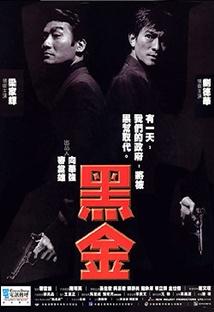 흑 금 포스터