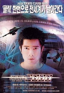 AD 2000 포스터