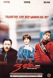 3인조 포스터