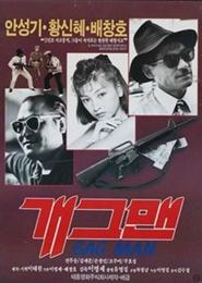 개그맨 포스터