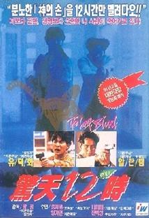 경천 12시 포스터