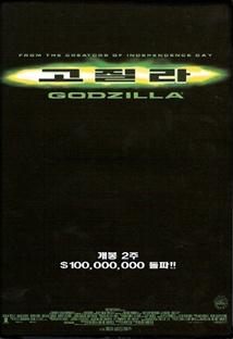 고질라 2011 포스터