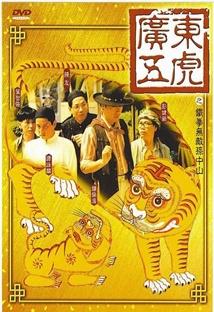 광동오호 포스터