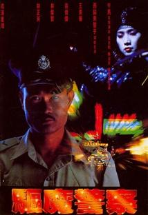 구마경찰 포스터