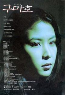 구미호 포스터