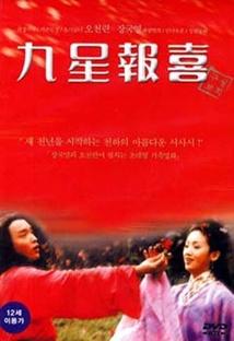 구성보희 포스터