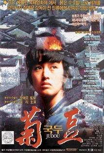 국두 포스터