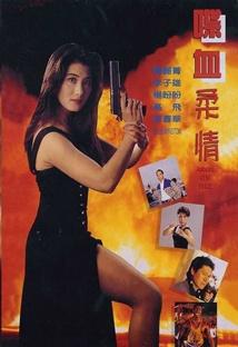국제경찰 포스터