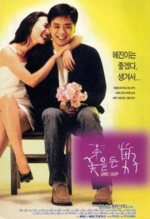 꽃을 든 남자 포스터
