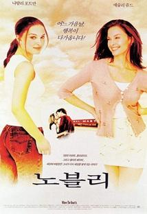 노블리 포스터