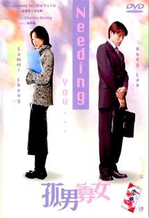 니딩 유 포스터