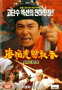 당백호 점추향 포스터