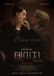 데미지 포스터