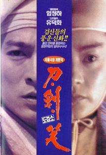 도검소 포스터