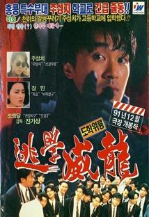 도학위룡 포스터