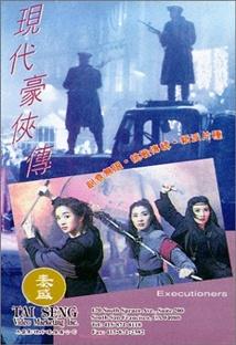 동방삼협 2 포스터