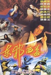 동사서독 포스터
