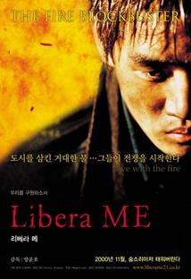 리베라메 포스터